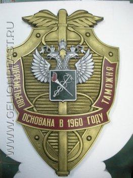 Эмблема Шереметьевской таможни из пенопласта