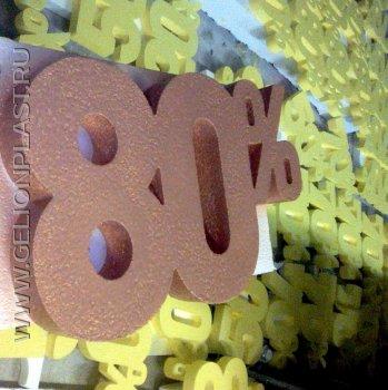 80% и другие скидки из пенопласта