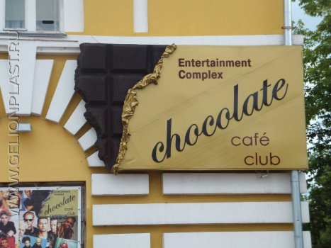 chocolate cafe club entertainment complex
