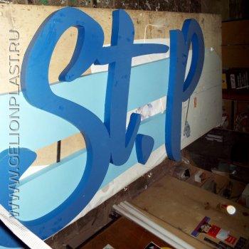 Голубые прописные латинские буквы из пенопласта