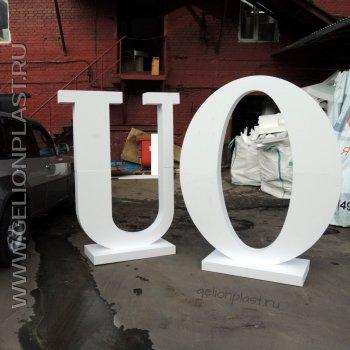 Двухметровые буквы из пенопласта