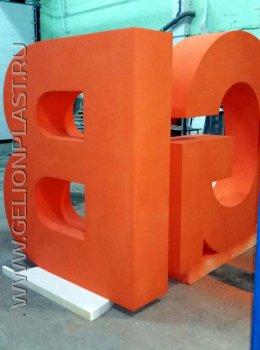 """Большая оранжевая буква """"B"""" из пенопласта"""