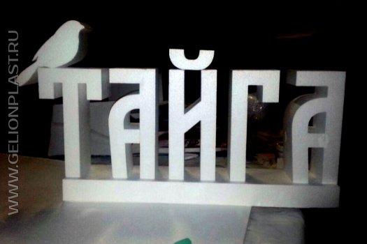 """Объемные буквы из пенопласта """"Ресторан Тайга"""""""
