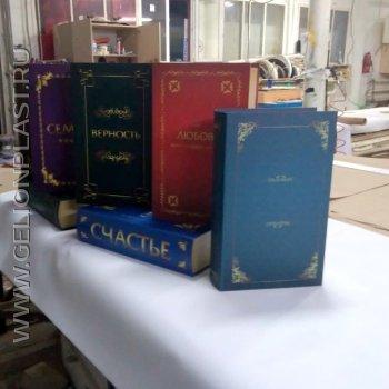 Муляж книги