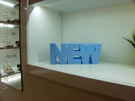 """Объемные буквы """"NEW"""" из пенопласта"""