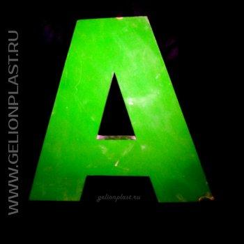 Зеленая буква А из пенопласта