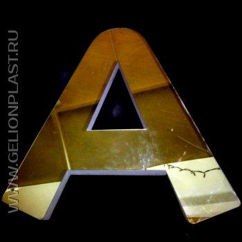 """Буква """"А"""" из пеноплекса с зеркальным пластиковым покрытием"""