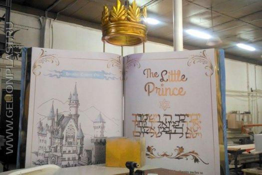 Золотая пенопластовая корона и макет большой книги из пластика, пенопласта и пленки