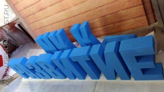 Буквы из из пенопласта