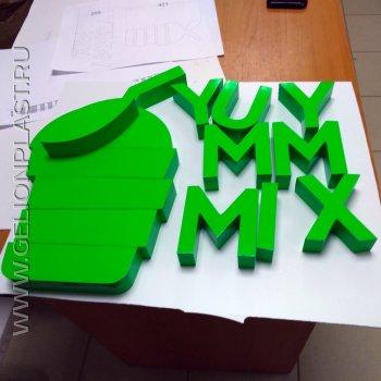 "Логотип ""Yummy Mix"" из пенопласта"