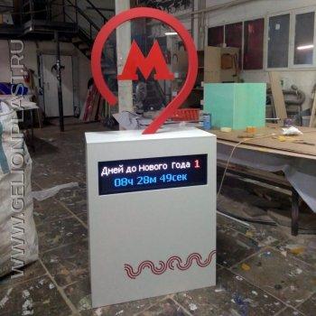 Промо-стойка с логотипом МЦК и электронным табло, которое отсчитывет оставшееся до Нового Года время